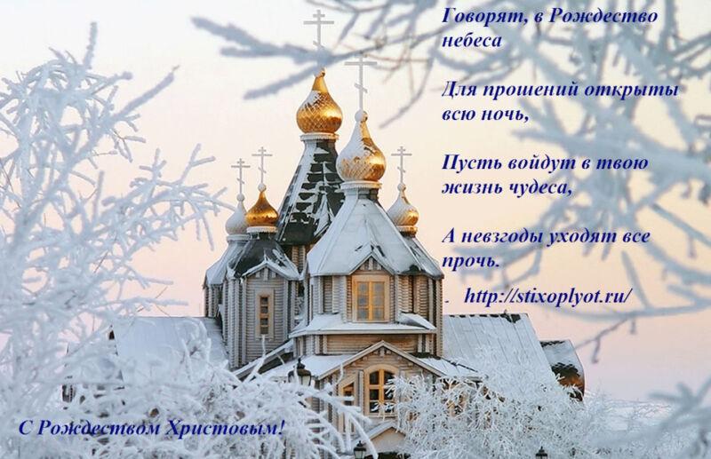 С Рождеством Христовым: красивые картинки и поздравления этап 2