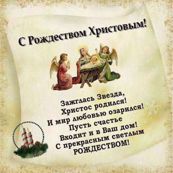 С Рождеством Христовым: красивые картинки и поздравления этап 4