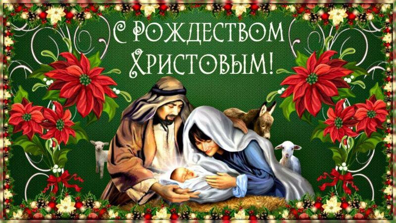 С Рождеством Христовым: красивые картинки и поздравления этап 5