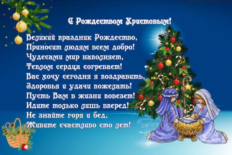С Рождеством Христовым: красивые картинки и поздравления этап 8