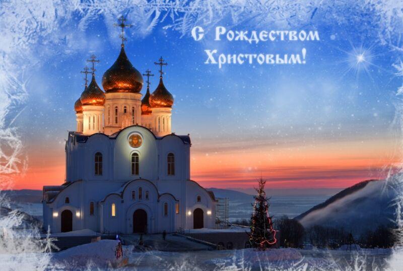 С Рождеством Христовым: красивые картинки и поздравления этап 1