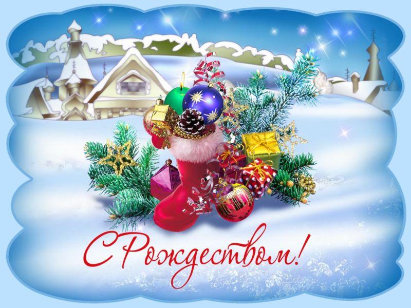 Поздравления с Рождеством Христовым: красивые пожелания, короткие стихи + картинки этап 1