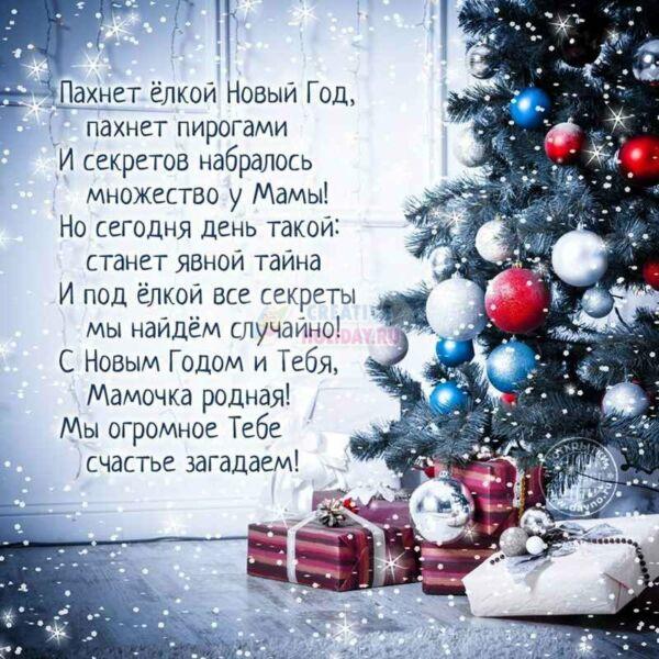 С Новым годом 2019! Поздравления с Новым годом Свиньи в стихах и с картинками этап 9