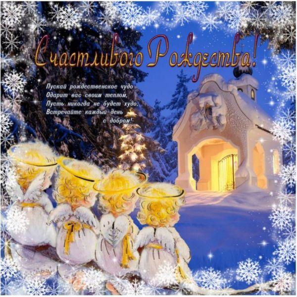 Поздравления с Рождеством Христовым: красивые пожелания, короткие стихи + картинки этап 12