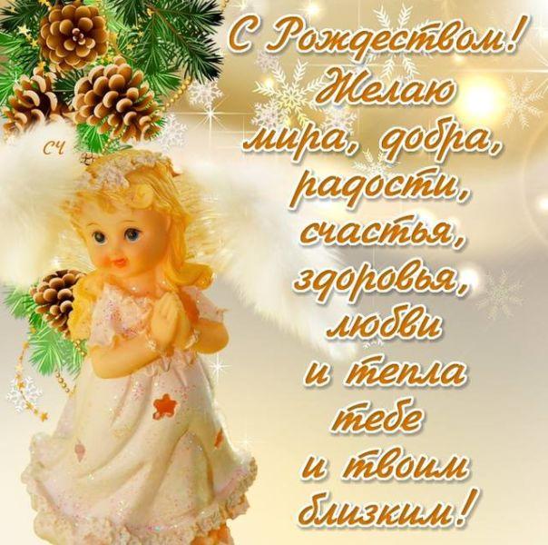 Поздравления с Рождеством Христовым: красивые пожелания, короткие стихи + картинки этап 4