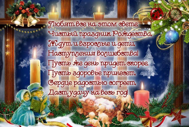 Поздравления с Рождеством Христовым: красивые пожелания, короткие стихи + картинки этап 5