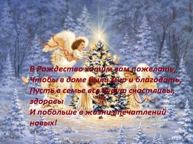 Поздравления с Рождеством Христовым: красивые пожелания, короткие стихи + картинки этап 13