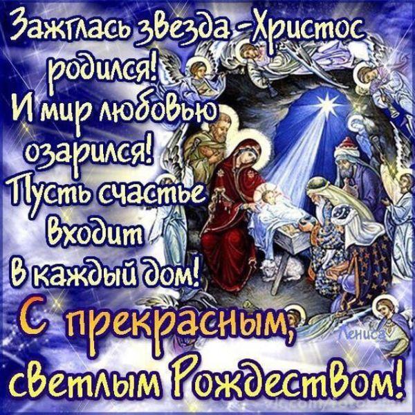 Поздравления с Рождеством Христовым: красивые пожелания, короткие стихи + картинки этап 6
