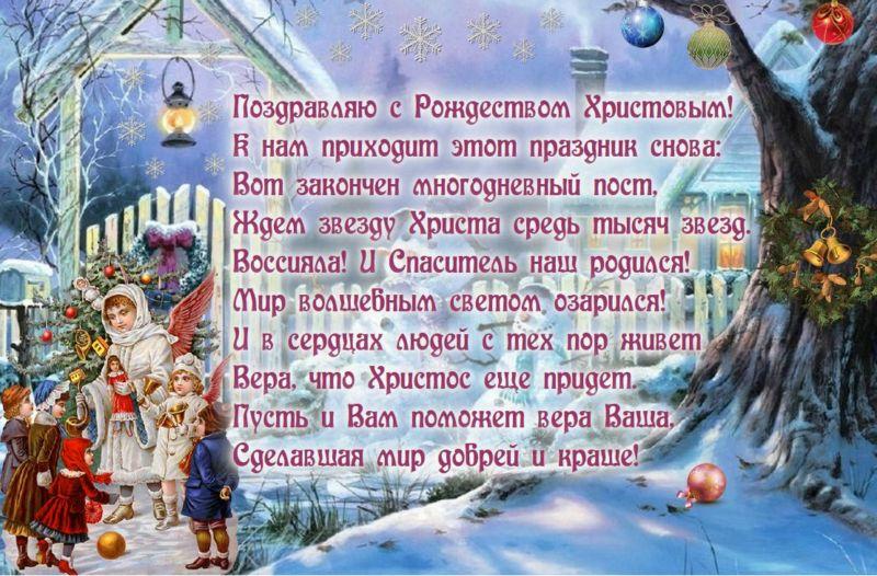 Поздравления с Рождеством Христовым: красивые пожелания, короткие стихи + картинки этап 7