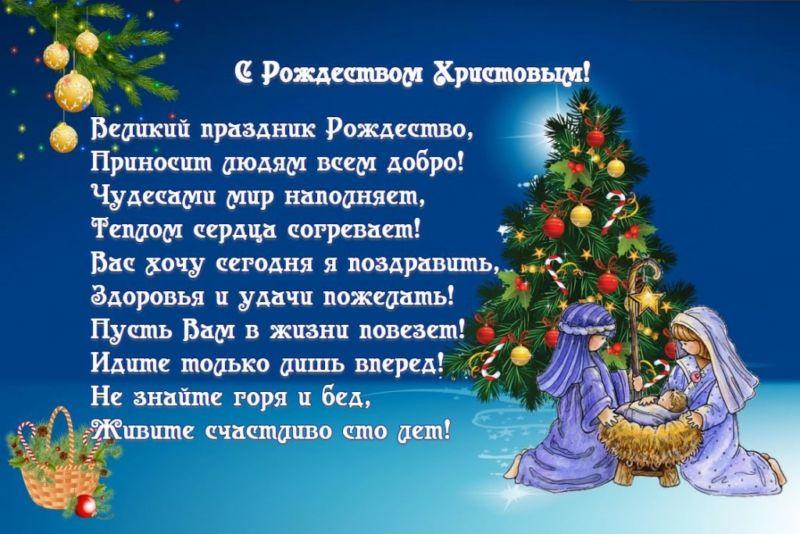 Поздравления с Рождеством Христовым: красивые пожелания, короткие стихи + картинки этап 8