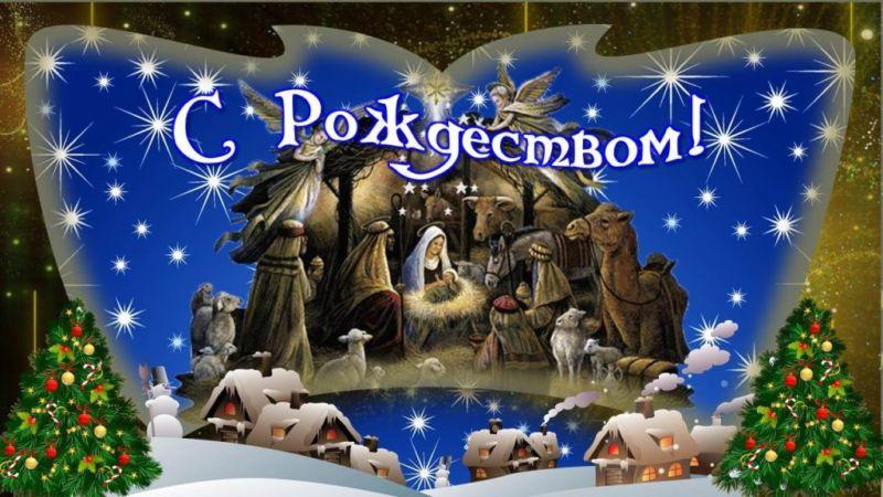Поздравления с Рождеством Христовым: красивые пожелания, короткие стихи + картинки этап 9