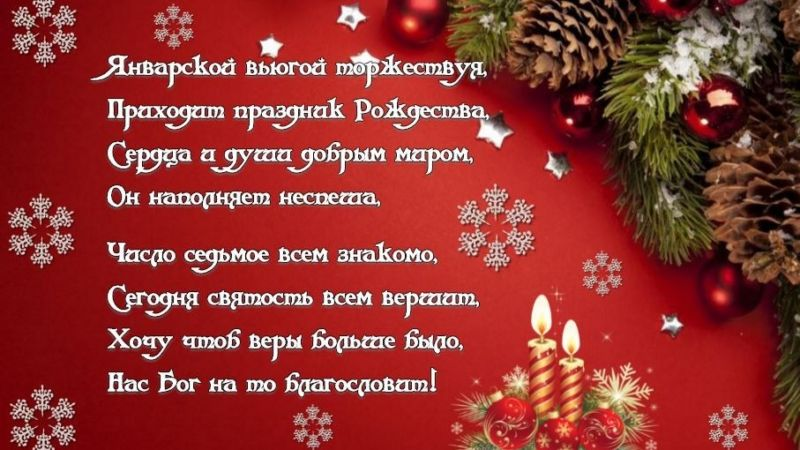 Поздравления с Рождеством Христовым: красивые пожелания, короткие стихи + картинки этап 10