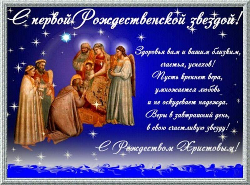 Поздравления с Рождеством Христовым: красивые пожелания, короткие стихи + картинки этап 11