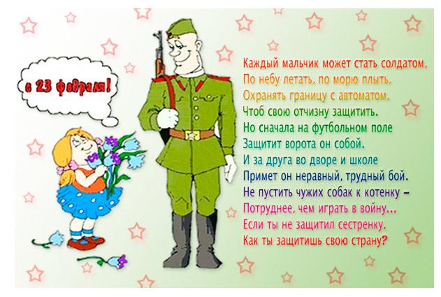 Стихи на 23 февраля для детей. Подборка детских стихотворений ко Дню Защитника Отечества
