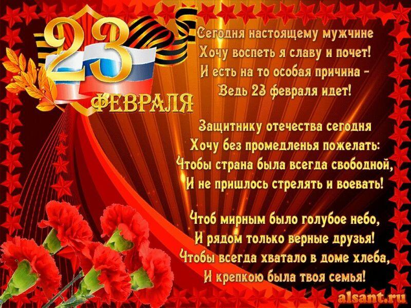 Поздравления с 23 февраля — в прозе и стихах, официальные и с юмором этап 12