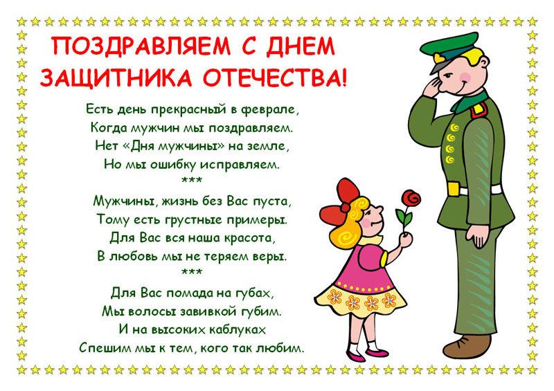 Стихи на 23 февраля для детей. Подборка детских стихотворений ко Дню Защитника Отечества этап 3