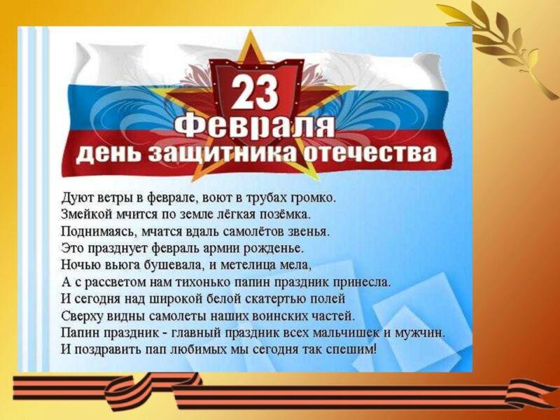 Стихи на 23 февраля для детей. Подборка детских стихотворений ко Дню Защитника Отечества этап 6