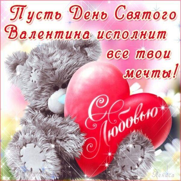 С Днем Святого Валентина: поздравления и стихи на 14 февраля этап 2