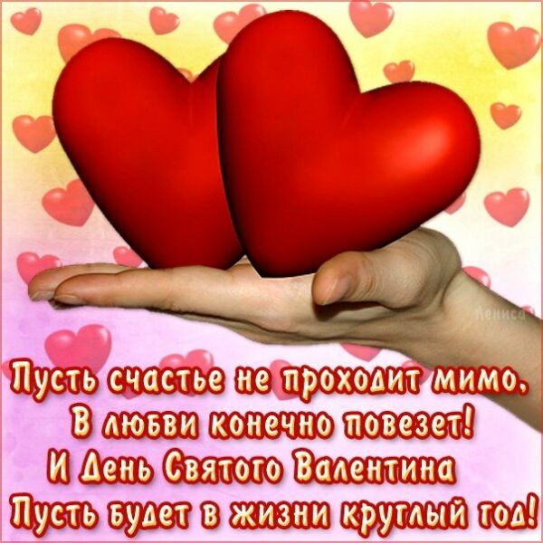 С Днем Святого Валентина: поздравления и стихи на 14 февраля этап 4