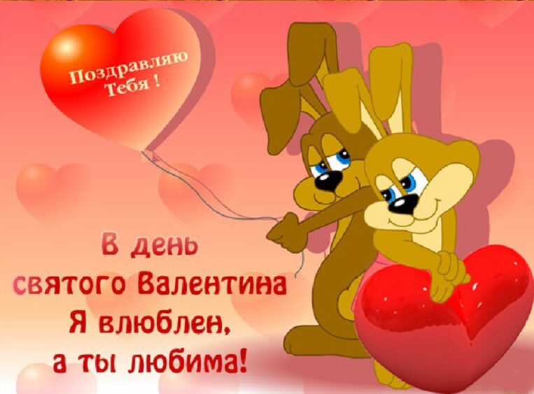 С Днем Святого Валентина: поздравления и стихи на 14 февраля этап 5