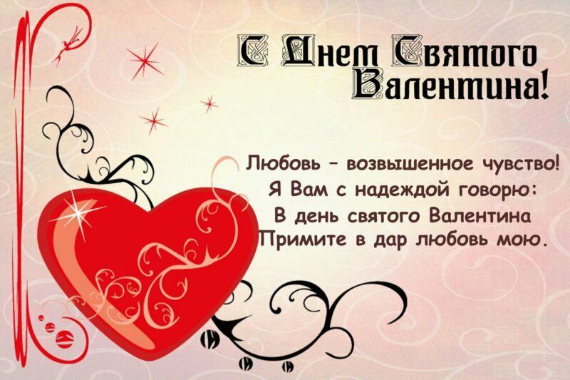 С Днем Святого Валентина: поздравления и стихи на 14 февраля этап 6