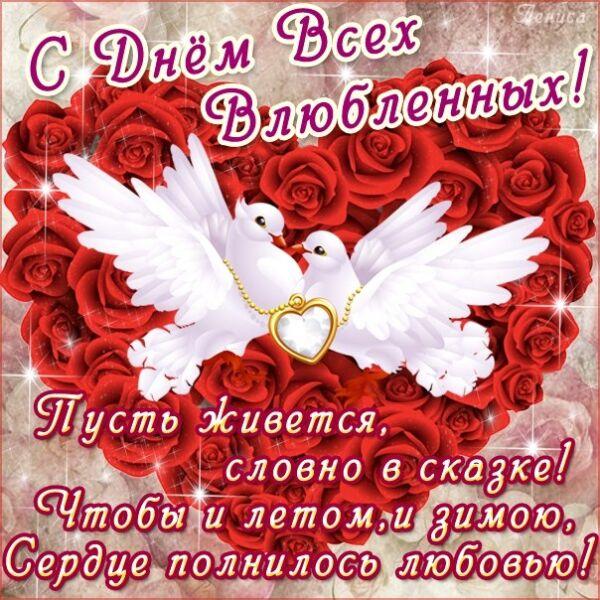 С Днем Святого Валентина: поздравления и стихи на 14 февраля этап 8