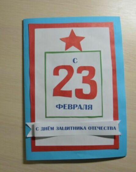 Открытка папе на 23 февраля своими руками — 70 идей для создания открыток ко Дню Защитника Отечества этап 94