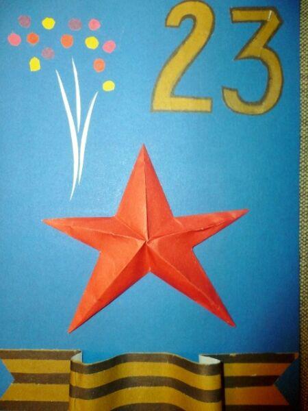 Открытка папе на 23 февраля своими руками — 70 идей для создания открыток ко Дню Защитника Отечества этап 90
