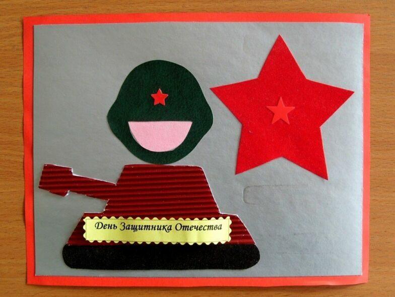 Открытка папе на 23 февраля своими руками — 70 идей для создания открыток ко Дню Защитника Отечества этап 26