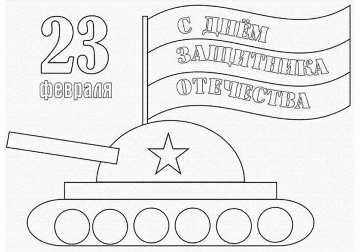 Открытка папе на 23 февраля своими руками — 70 идей для создания открыток ко Дню Защитника Отечества этап 47