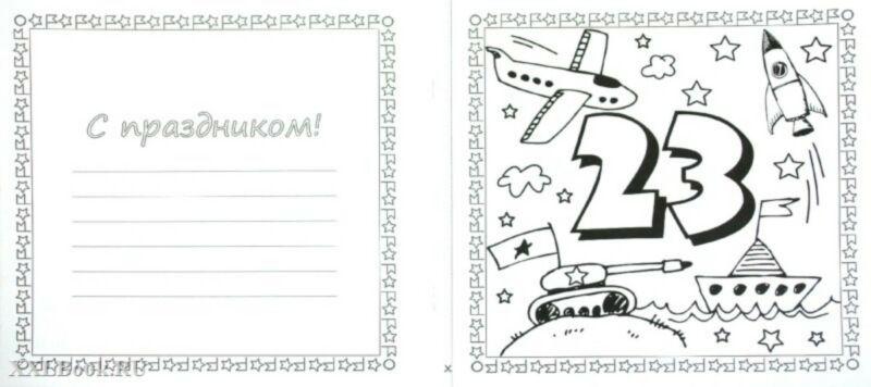 Открытка папе на 23 февраля своими руками — 70 идей для создания открыток ко Дню Защитника Отечества этап 52