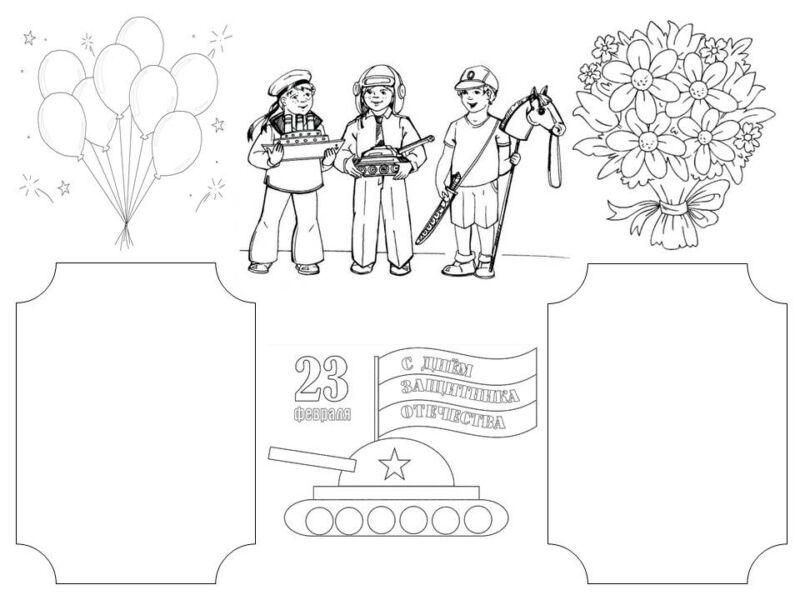 Шаблон для открытки к 23 февраля в начальной школе, самому