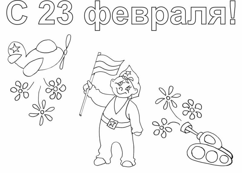 Открытка папе на 23 февраля своими руками — 70 идей для создания открыток ко Дню Защитника Отечества этап 51