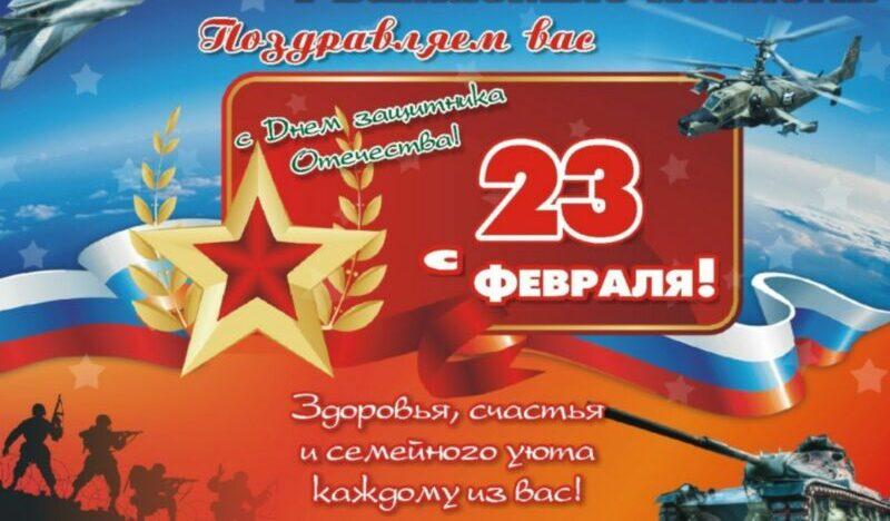 С 23 февраля! Картинки и поздравления ко Дню Защитника Отечества этап 2