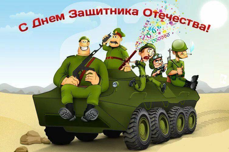 С 23 февраля! Картинки и поздравления ко Дню Защитника Отечества этап 4