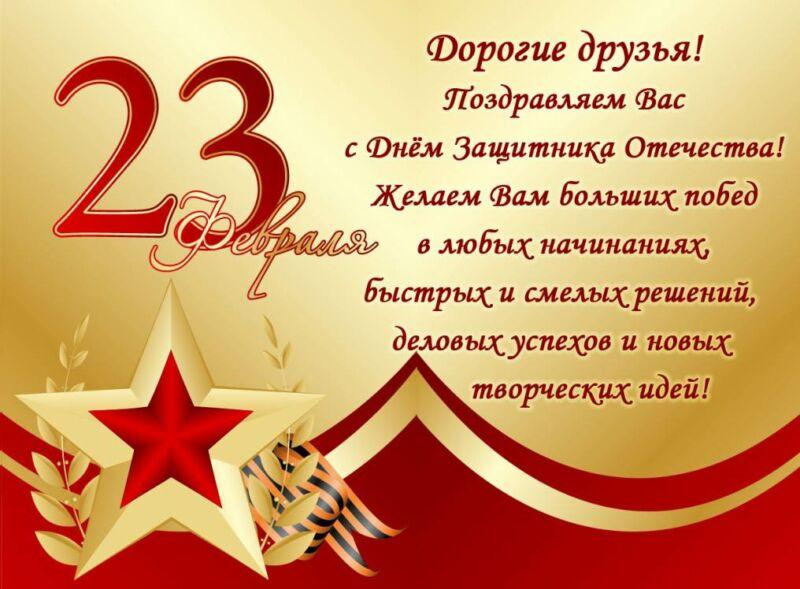 С 23 февраля! Картинки и поздравления ко Дню Защитника Отечества этап 5