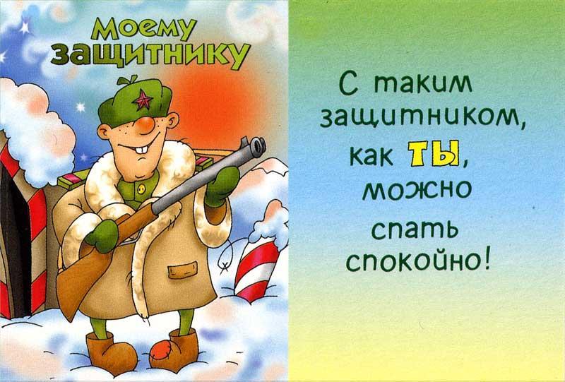 С 23 февраля! Картинки и поздравления ко Дню Защитника Отечества этап 6