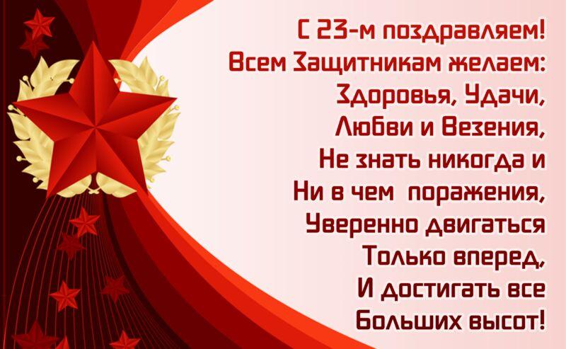 С 23 февраля! Картинки и поздравления ко Дню Защитника Отечества этап 1