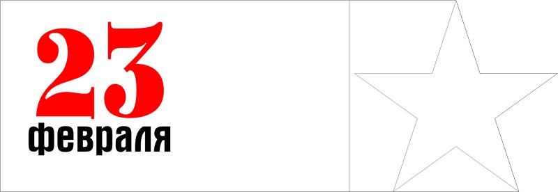 Открытка папе на 23 февраля своими руками — 70 идей для создания открыток ко Дню Защитника Отечества этап 41