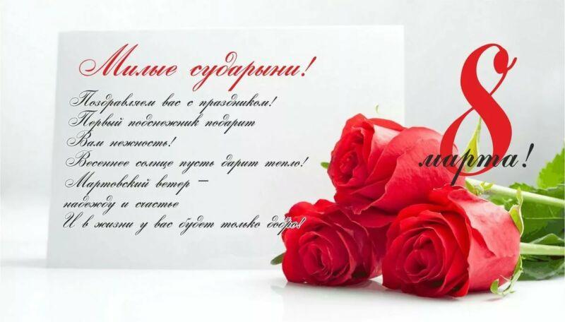С 8 марта! Красивые поздравления и картинки на Международный Женский День этап 3