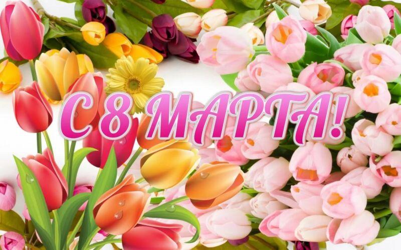 С 8 марта! Красивые поздравления и картинки на Международный Женский День этап 1