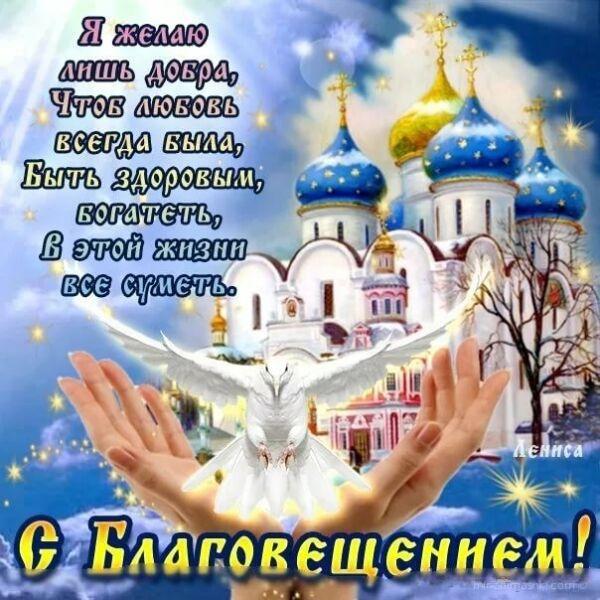 С Благовещением Пресвятой Богородицы — красивые открытки и поздравления этап 2
