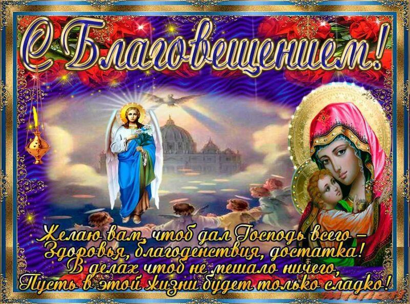 С Благовещением Пресвятой Богородицы — красивые открытки и поздравления этап 3