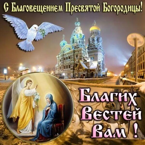 С Благовещением Пресвятой Богородицы — красивые открытки и поздравления этап 4