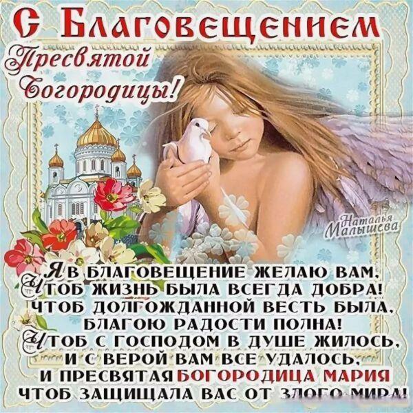 Кружевом своими, благовещение красивые открытки с поздравлением
