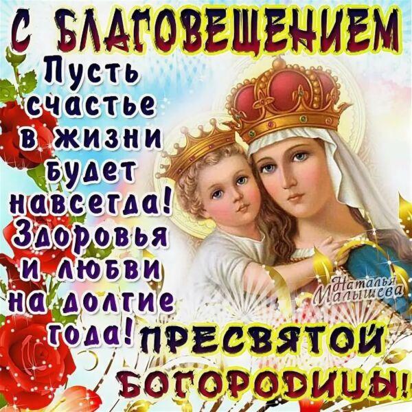 С Благовещением Пресвятой Богородицы — красивые открытки и поздравления этап 6