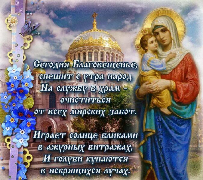 С Благовещением Пресвятой Богородицы — красивые открытки и поздравления этап 7