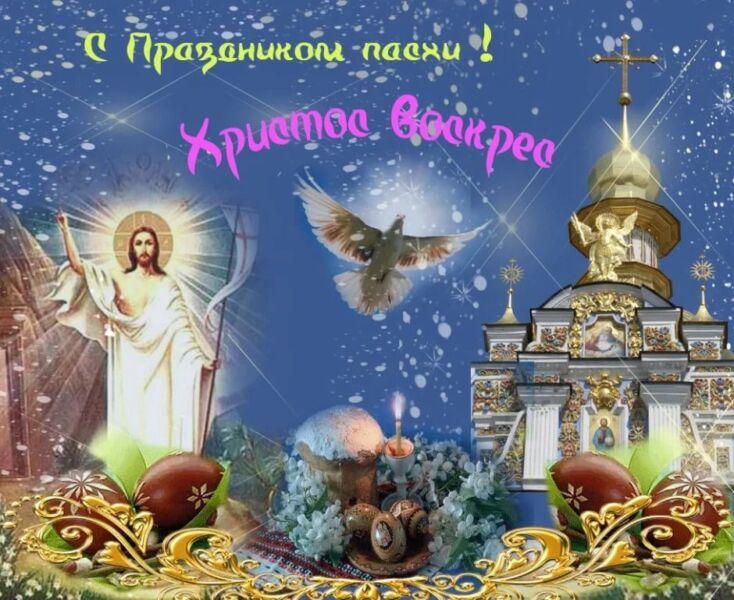 Поздравления на Пасху: красивые, короткие и прикольные стихи с Христовым Воскресеньем этап 2