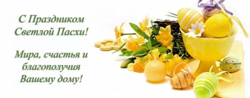Поздравления на Пасху: красивые, короткие и прикольные стихи с Христовым Воскресеньем этап 11