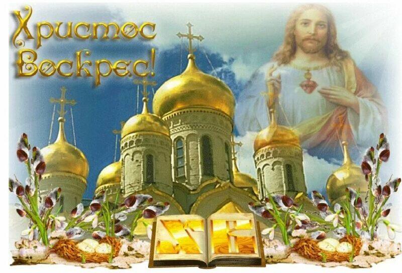 Поздравления на Пасху: красивые, короткие и прикольные стихи с Христовым Воскресеньем этап 13